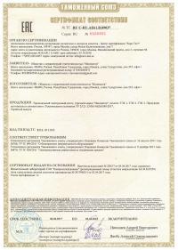 Сертификат котла ИННОВАТОР
