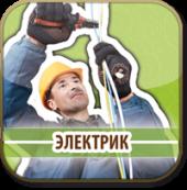 Электрик - Услуги электрика - Владивосток