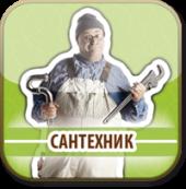 Сантехник - Услуги сантехника слесаря - Владивосток