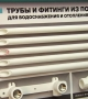 Монтаж полипропиленовых труб PPR AL