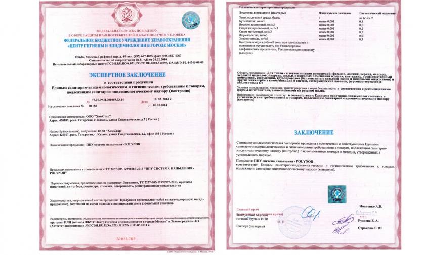 Сертификаты - POLYNOR (полинор) Владивосток